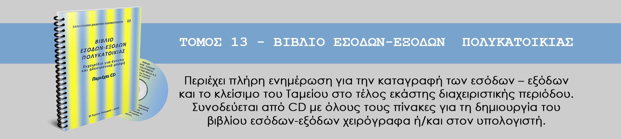 ΒΙΒΛΙΟ ΕΞΟΔΩΝ_-τομος 13