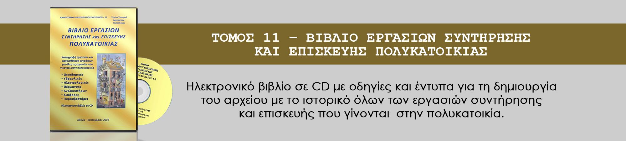 ΒΙΒΛΙΟ ΕΡΓΑΣΙΩΝ_-τομος 11