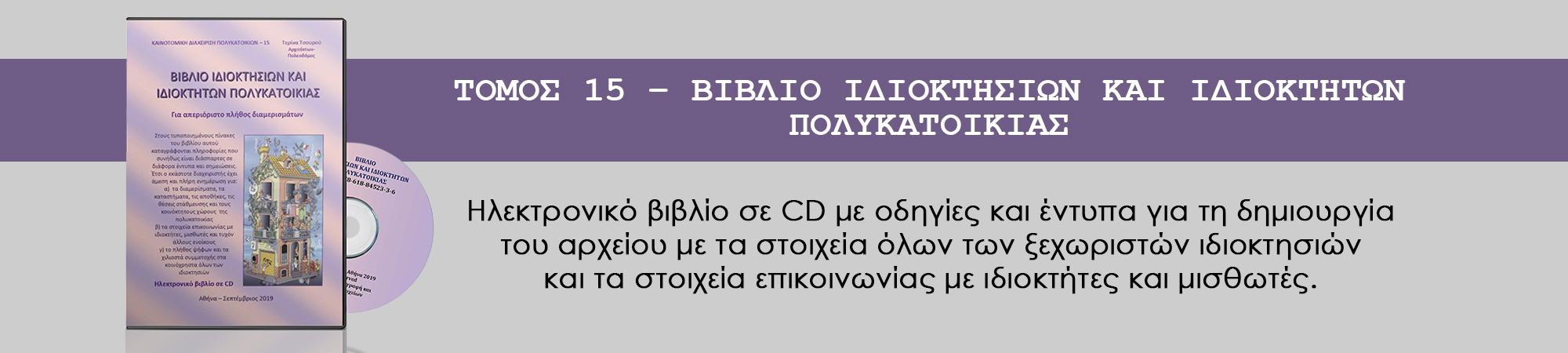 ΒΙΒΛΙΟ ΙΔΙΟΚΤΗΣΙΩΝ_-τομος 15