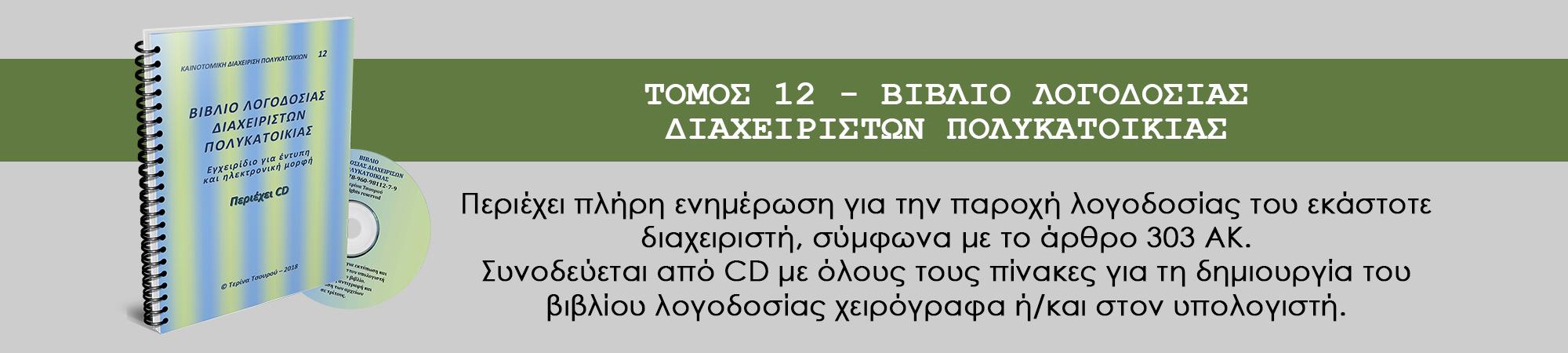ΒΙΒΛΙΟ ΛΟΓΟΔΟΣΙΑΣ_-τομος 12