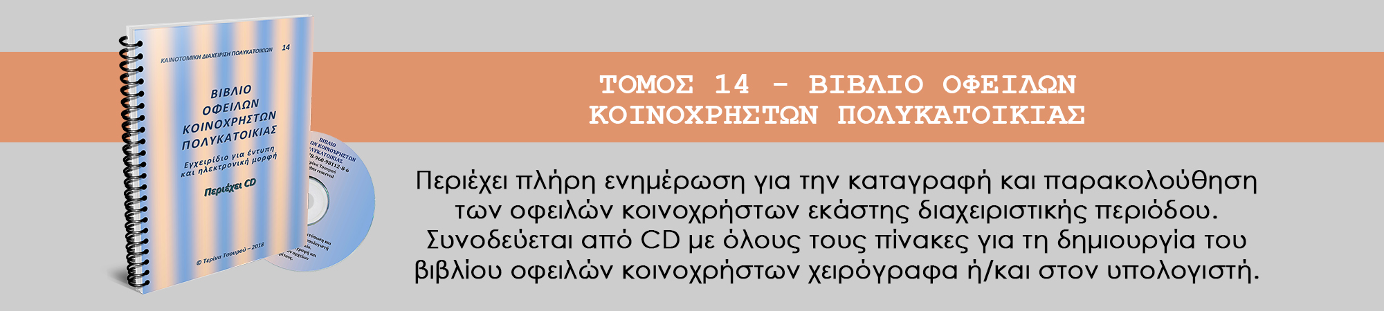 ΒΙΒΛΙΟ ΟΦΕΙΛΩΝ_-τομος 14