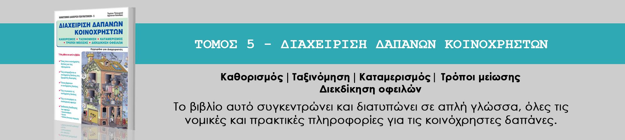 ΔΙΑΧΕΙΡΙΣΗ-τομος 5