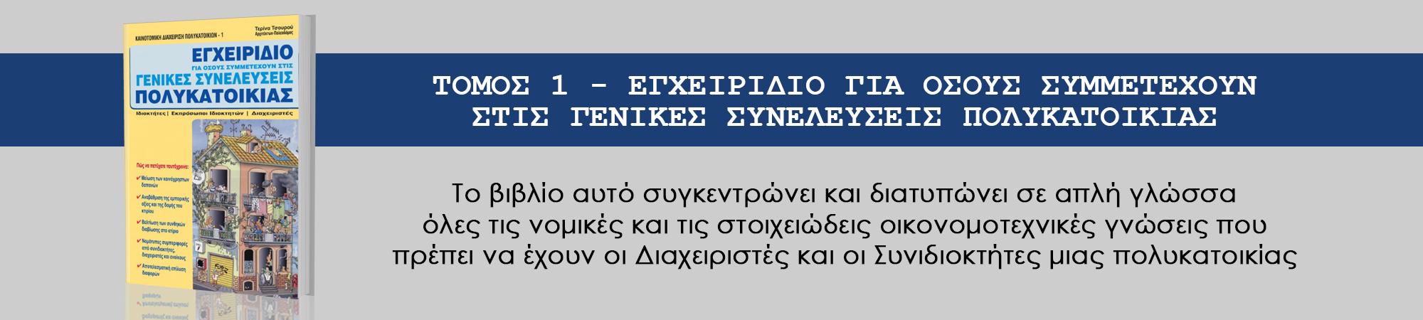 ΕΓΧΕΙΡΙΔΙΟ-τομος 1