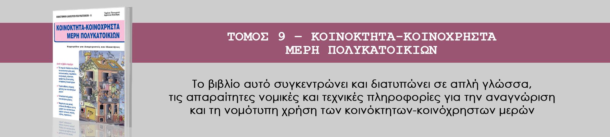 ΚΟΙΝΟΚΤΗΤΑ-τομος 9