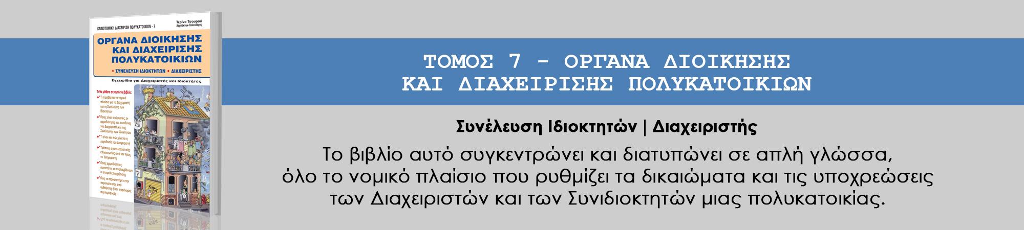 ΟΡΓΑΝΑ ΔΙΟΙΚ-τομος 7