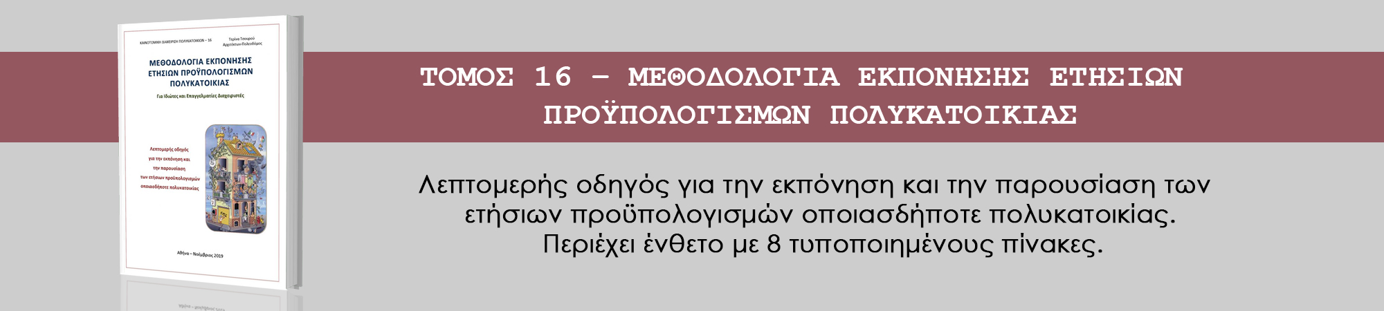 ΜΕΘΟΔΟΛΟΓΙΑ ΕΚΠΟΝΗΣΗΣ-τομος 16