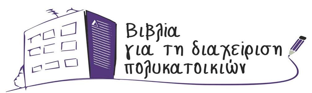 Βιβλία για τη Διαχείριση Πολυκατοικιών
