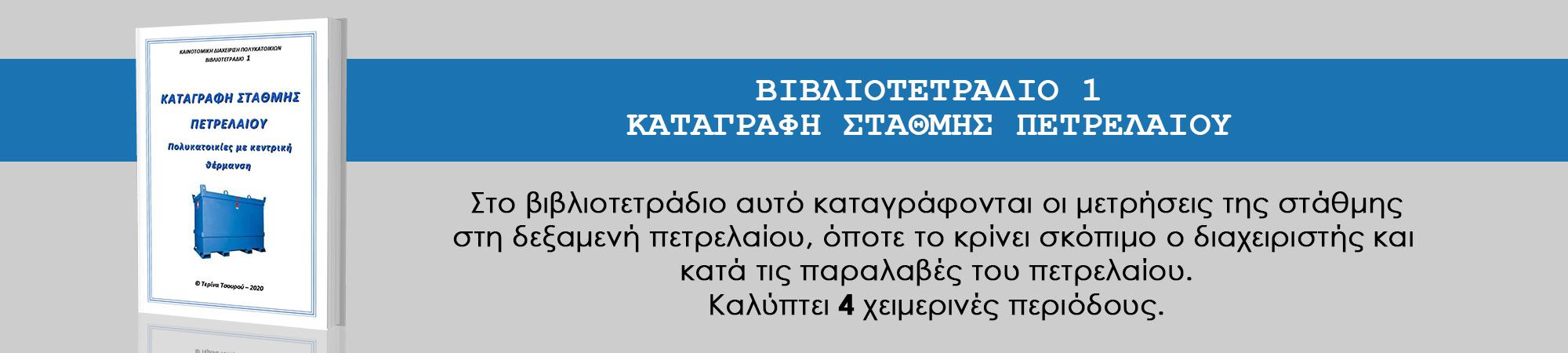 ΒΙΒΛΙΟΤΕΤΡΑΔΙΟ 1