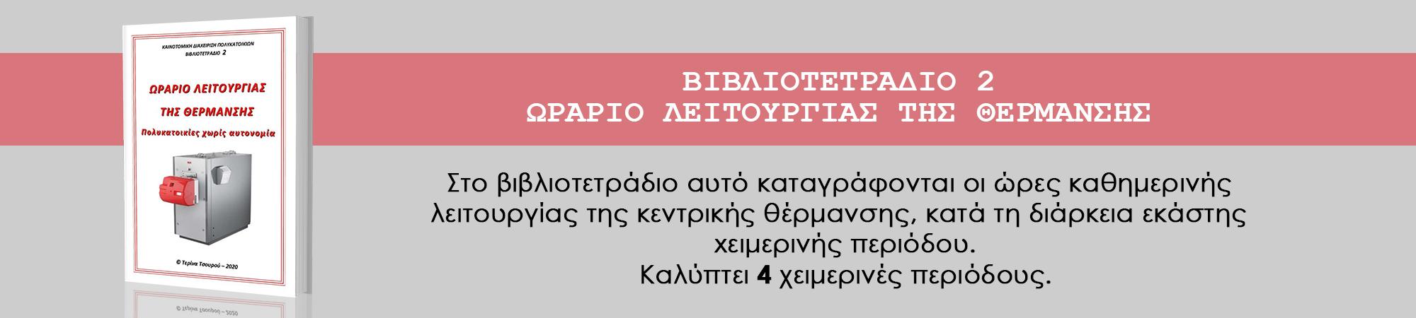 ΒΙΒΛΙΟΤΕΤΡΑΔΙΟ 2