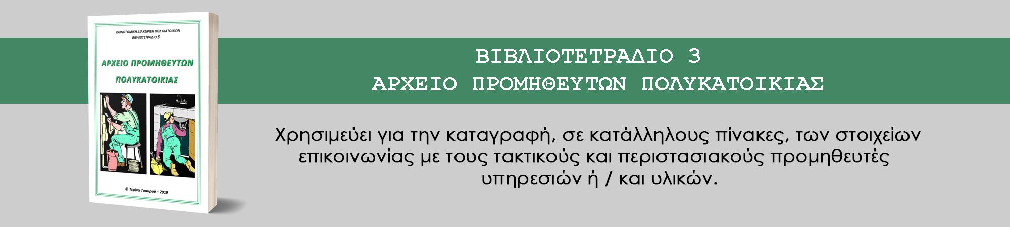 ΒΙΒΛΙΟΤΕΤΡΑΔΙΟ 3 - ΑΡΧΕΙΟ ΠΡΟΜΗΘΕΥΤΩΝ ΠΟΛΥΚ